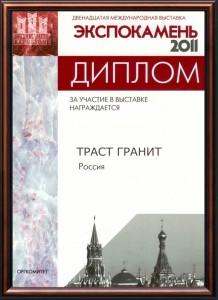 Участие в выставке Экспокамень 2011