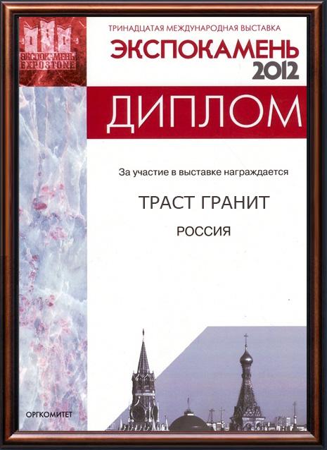 Участие в выставке Экспокамень 2012