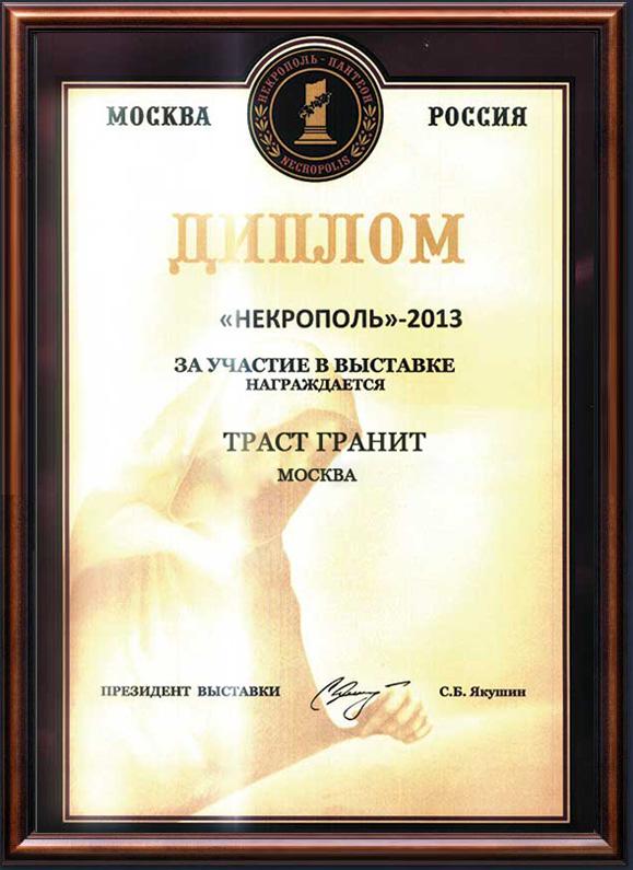 Участие в выставке Некрополь 2013