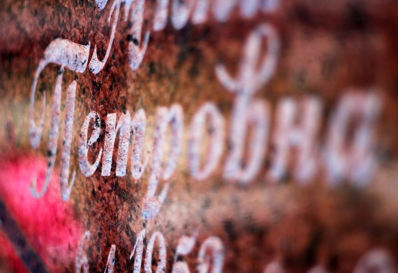 Художественное оформление памятников из гранита