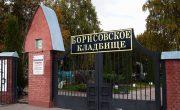 Изготовление элитных памятников на Борисовском кладбище в Москве. Компания Траст Гранит готова воплотить в реальность любую идею в мемориальной композиции.