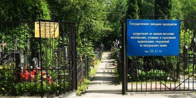 Изготовление элитных памятников из гранита на Медведковском кладбище в Москве