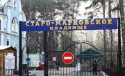 Изготовление мемориальных памятников на Старо-Марковском кладбище в Москве. Гранитный комплекс с установкой на кладбище от завода-изготовителя.