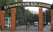 Изготовление элитных комплексов на Кузьминском кладбище в Москве. Гранитный комплекс с установкой на Кузьминском кладбище от завода-изготовителя.