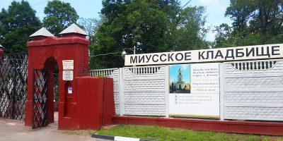 Изготовление элитных памятников на Миусском кладбище в Москве