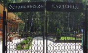 Изготовление элитных комплексов на Останкинском кладбище в Москве. Гранитный комплекс с установкой на Орловском кладбище от завода-изготовителя.