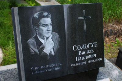 Памятник книга на могилу